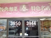 chinatown-116-large.jpg
