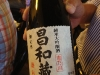 Rare sake from the Yoshinogawa vaults