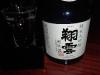 Junmai daiginjo sake